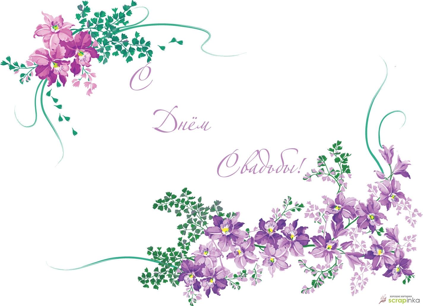 Надписи для скрапбукинга свадебные