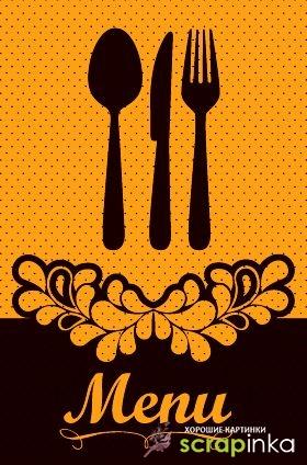 Красочные кулинарные картинки для