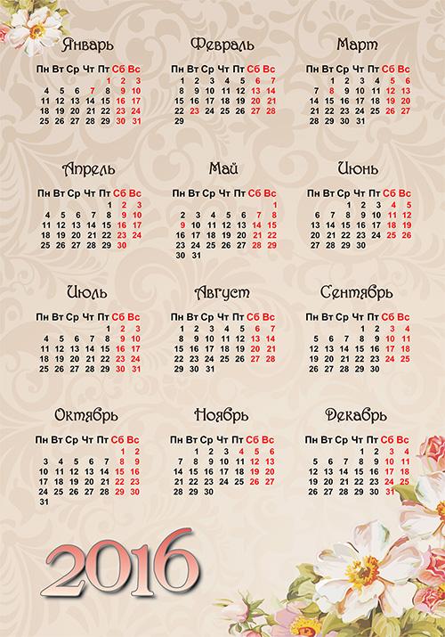 Html календарь на год